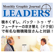 Monthly Graphic Journal LEADERS